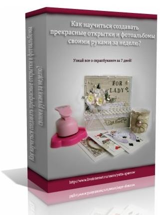 http://chulanchik.justclick.ru/osnovy_scrapbooking